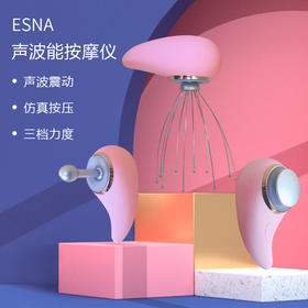 【多功能按摩器】ESNA按摩仪器头部胸部结节胀痛穴位乳房堵塞点阵家用经络乳腺疏通