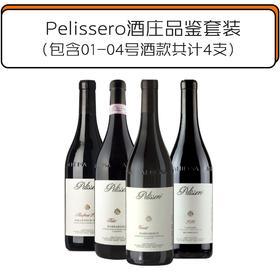 Pelissero酒庄品鉴套装 【预售,本套装将于10月15日开始发货】