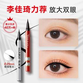 PDD-泰国Mistine眼线笔李佳琦推荐眼线液笔胶笔不晕染防水