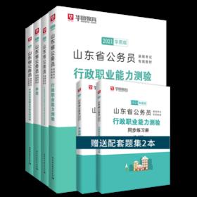 2021华图版山东省公务员录用考试专用教材+试卷 6本套