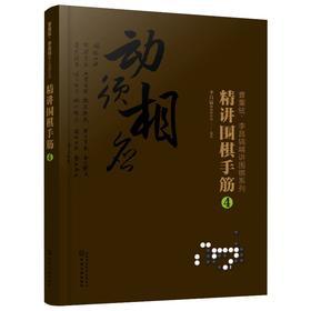 曹薰铉、李昌镐精讲围棋系列--精讲围棋手筋.4