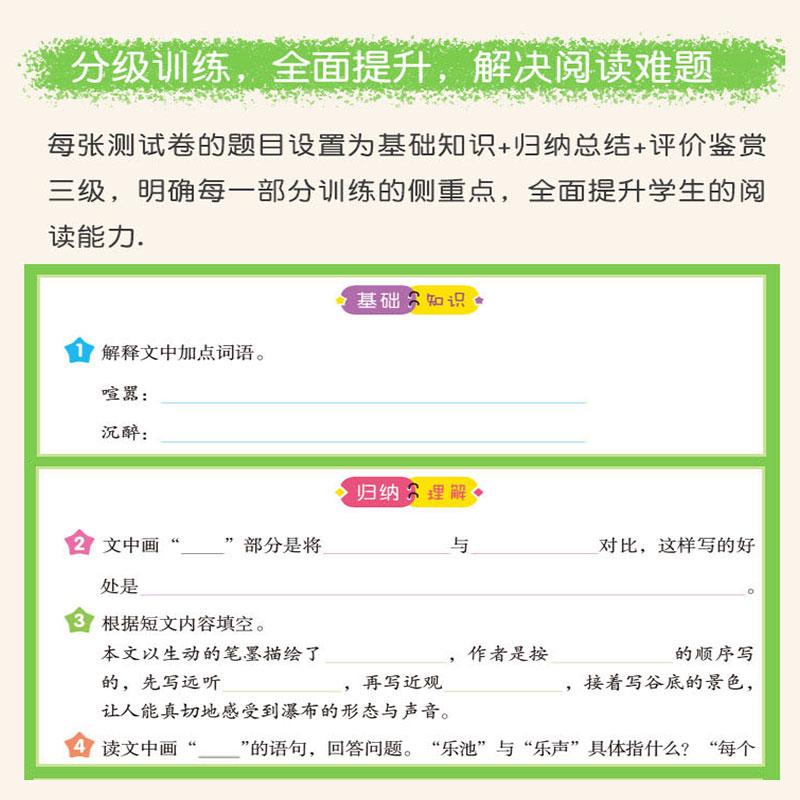 【开心图书】1-6年级上册语文冲刺卷+语文阅读测试卷 商品图14