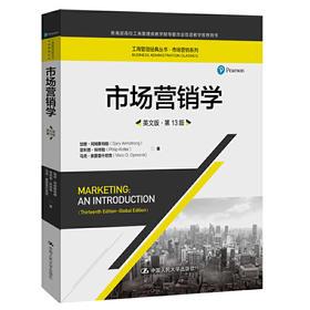 市场营销学(英文版·第13版)(工商管理经典丛书·市场营销系列;教育部高校工商管理类教学指导委员会双语教学推荐用书)