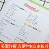 【开心图书】1-6年级上册语文冲刺卷+语文阅读测试卷 商品缩略图11