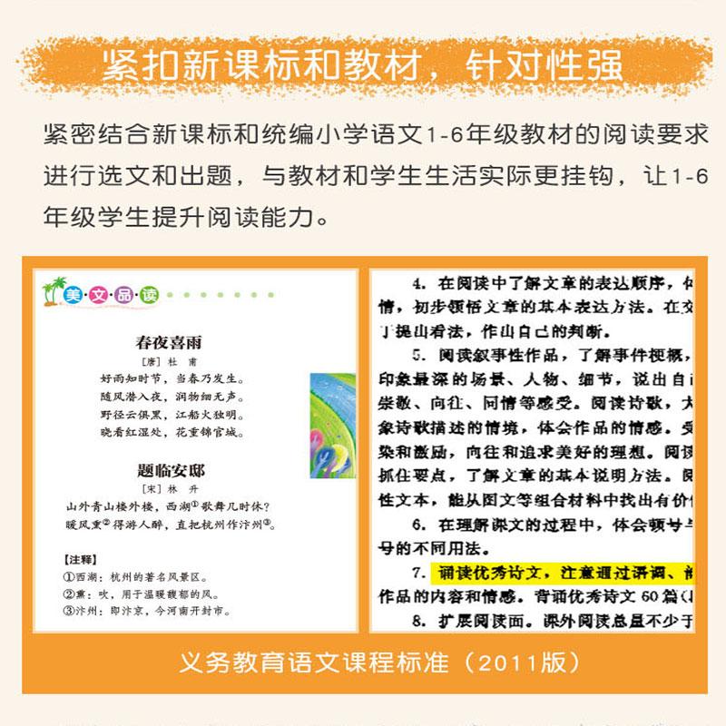 【开心图书】1-6年级上册语文冲刺卷+语文阅读测试卷 商品图12