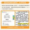 【开心图书】1-6年级上册语文冲刺卷+语文阅读测试卷 商品缩略图12