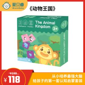 【适合2-8岁】多功能益智玩具《动物王国》
