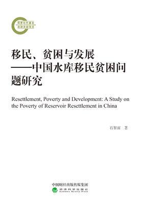 移民、贫困与发展——中国水库移民贫困问题研究