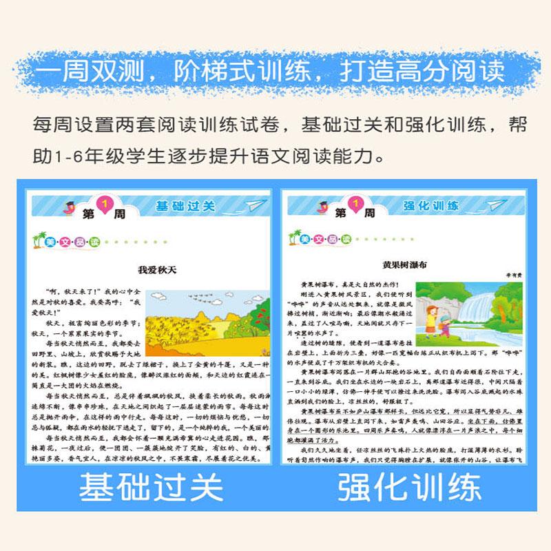 【开心图书】1-6年级上册语文冲刺卷+语文阅读测试卷 商品图13