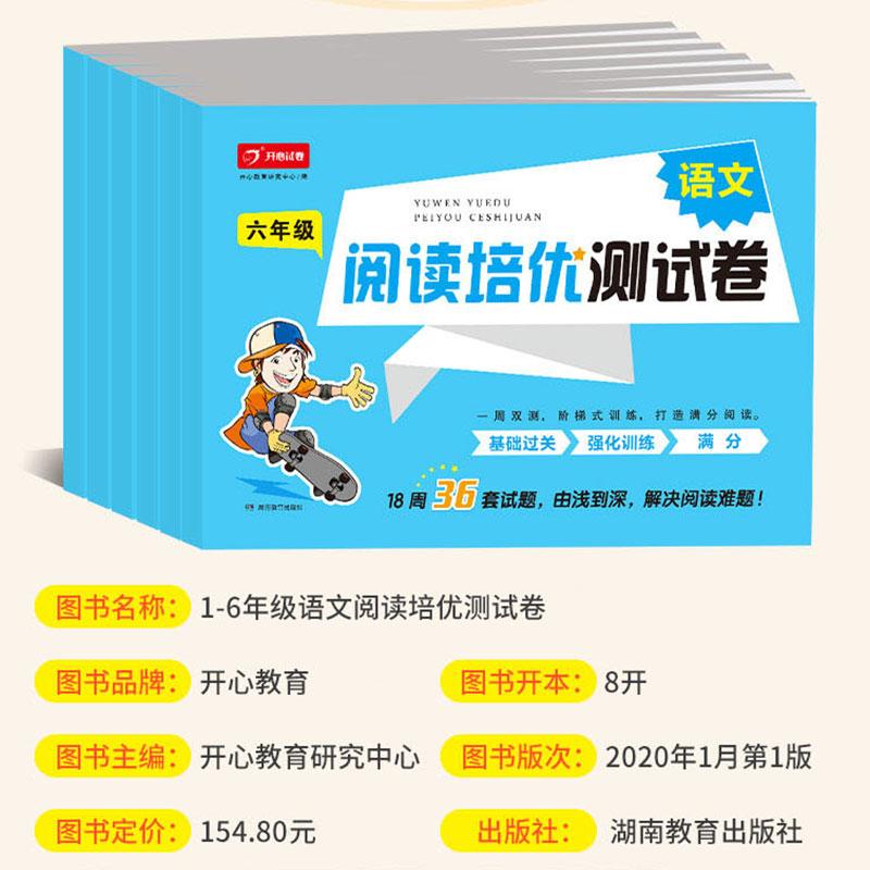【开心图书】1-6年级上册语文冲刺卷+语文阅读测试卷 商品图8