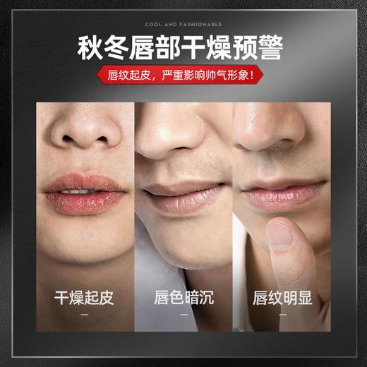 左颜右色男士口红自然型男妆润唇膏保湿滋润补水防干裂变色男生唇膏 商品图2
