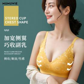 【日本MUMUWIE小雏菊乳胶文胸】进口乳胶胸垫,高弹舒适、透气,呵护胸部健康!科学版型,聚拢胸型,收副乳!轻薄无痕!