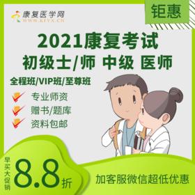 【全程/VIP/至尊】2021年康复医学治疗技术(士师/中级/医师)专业资格考试网校培训 团购/邀请返现!