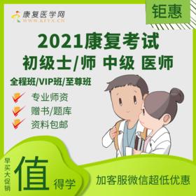 【接龙课程】21康复考试课程_士师中级医师