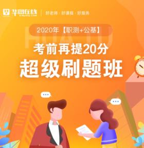 2020年【职测+公基】超级刷题班-考前再提20分