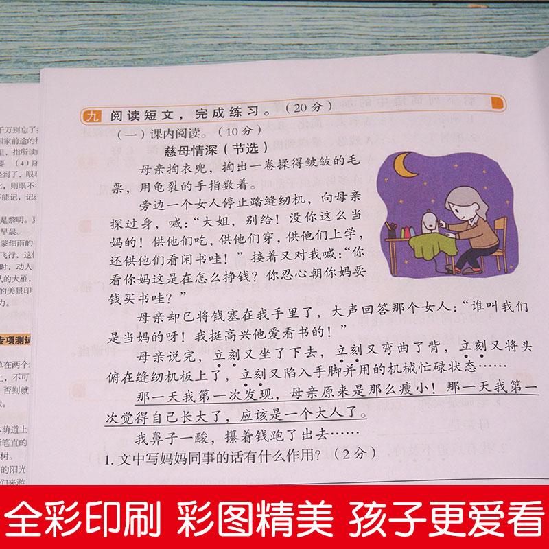 【开心图书】1-6年级上册语文冲刺卷+语文阅读测试卷 商品图6