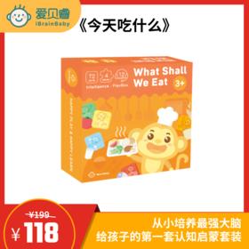 【适合2-8岁】《今天吃什么?》食物益智盒子