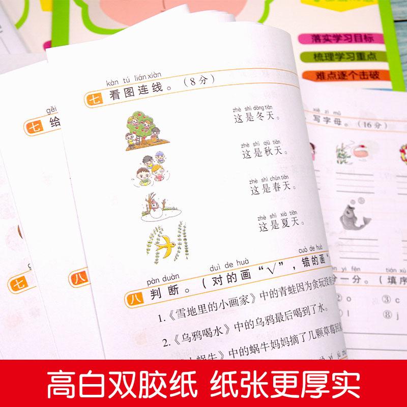 【开心图书】1-6年级上册语文冲刺卷+语文阅读测试卷 商品图4