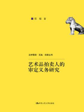 艺术品拍卖人的审定义务研究(法学理念·实践·创新丛书)