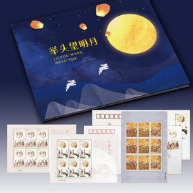 【顺丰包邮】《月圆中秋》邮票纪念套装