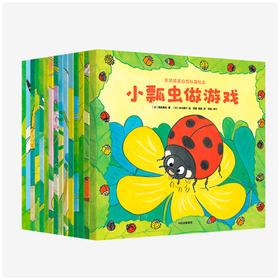 【1000本好书】《叽叽呱呱自然科普绘本》(全15册)