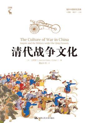 清代战争文化(海外中国研究文库·一力馆)