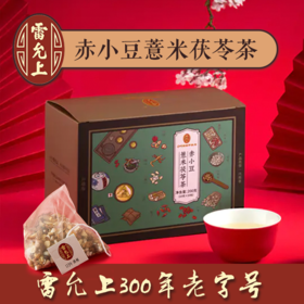 【喝掉啤酒肚/百年老字号】赤小豆薏米茯苓茶