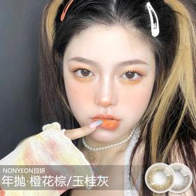 NONYEON目妍 橙花棕/玉桂灰(年抛型)