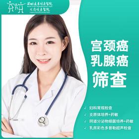 宫颈癌筛查+乳腺癌筛查-远东龙岗院区-妇科(每人仅限使用一次,不与其他平台同享) | 基础商品