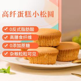 """农道好物 I 高纤维蛋糕  独立包装 便携易带  元气""""小松圆""""呵护你的胃"""