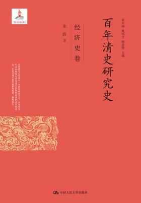 百年清史研究史·经济史卷(国家出版基金项目)