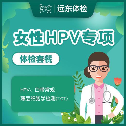 女性HPV专项检查套餐-远东罗湖院区-4楼体检科 商品图0