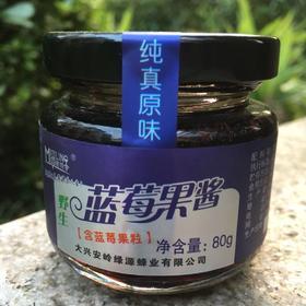 【大兴安岭】野生蓝莓果酱55元6瓶(80g/瓶) 纯天然 无添加 采用手工采摘的野生蓝莓制作 粒粒皆精品