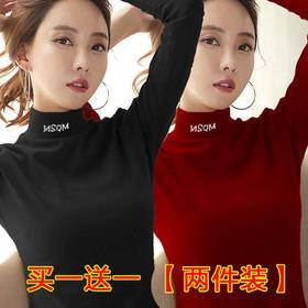 【秋季新款 2件只要49元.超值!】PDD-XXG200923两件装半高领打底衫