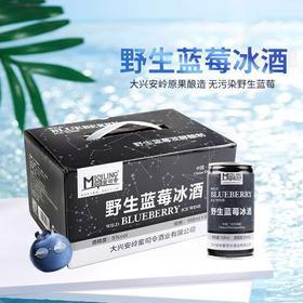【大兴安岭】野生蓝莓冰酒5°(易拉罐6罐装) 无添加酿造 来自大自然的健康产物