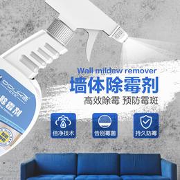 """除掉家里的""""霉""""运吧!用它喷一喷,轻松【干掉大黑墙】让旧家变新家!还你洁净大白墙!安全无毒无腐蚀/不损伤墙面/全方位保护/按压式喷头设计"""
