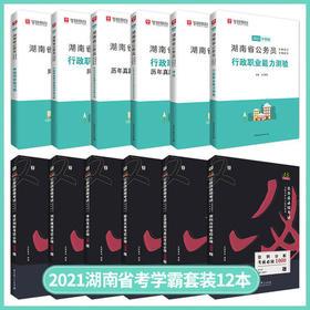 2021华图版 湖南省公务员6本+考前必做1000题6本 学霸套装