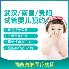 武汉/南昌/贵阳试管婴儿保障套餐不成功即退款【康健医疗集团】