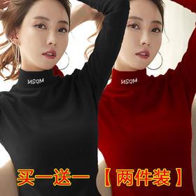 【秋季新款 2件只要49元.超值!】PDD-XXG200923两件装半高领打底衫TZF