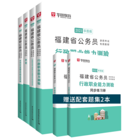 2021华图版福建省公务员录用考试专用教材+试卷 6本套