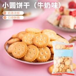 百钻小圆饼干 家用手工烘焙雪花酥原材料 酥脆零食饼干牛奶味250g