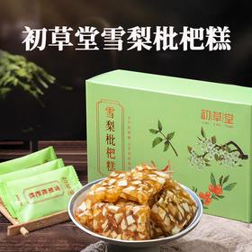 【买3送2】初草堂雪梨枇杷糕 16袋/盒