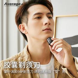 现货【胶囊剃须刀】单头迷你便携式手机电动男士刮胡刀