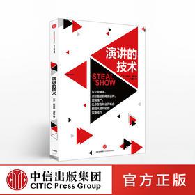 演讲的技术 迈克尔 波特 著 让你在各种公开场合都能大放异彩的实用技巧 中信出版社图书 畅销书 正版书籍