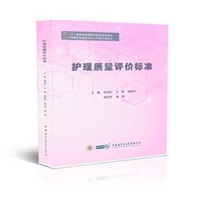 护理质量评价标准 祝成红 王琳 杨春玲 侯岩 芳杨燕