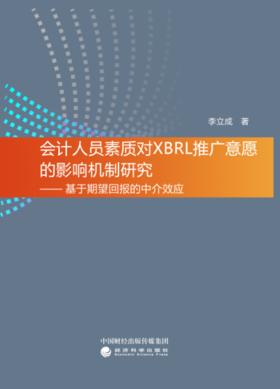 会计人员素质对XBRL推广意愿的影响机制研究--基于期望回报的中介效应