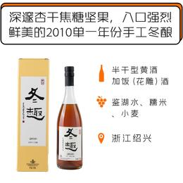 【冬至福利】2010年塔牌冬趣黄酒 720ml