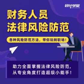 【金蝶专享】财务人员法律风险防范课程 | 基础商品