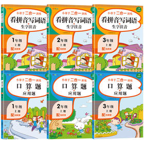 【开心图书】1-3年级上册同步专项语文(看拼音写词语+生字注音)+数学(口算题+应用题)