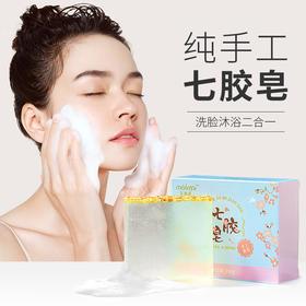 [枫颐]【买3发5】美琳雅七胶皂 洗脸沐浴 弹润皮肤 白白亮亮 100g/盒